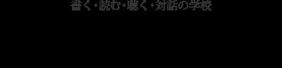 大阪文学学校