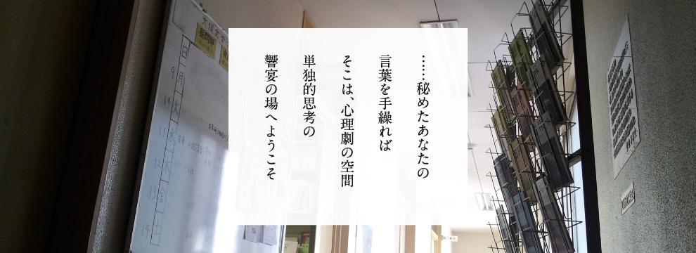 秘めたあなたの言葉を手繰ればそこは、心理劇の空間単独的思考の響宴の場へようこそ校長 長谷川龍生