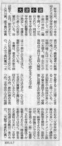 大阪文学学校の記事 東京新聞(2015.5.7 夕刊)