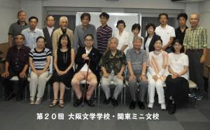 第20回大阪文学学校・関東ミニ文校