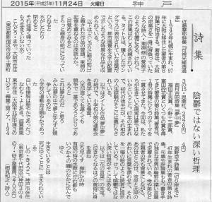 神戸新聞細見和之さんの評欄