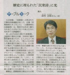 朝日新聞(20160113)
