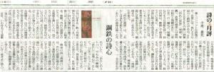 中日新聞(20160402)